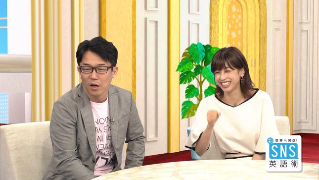 加藤綾子 世界へ発信!SNS英語術 天才!志村どうぶつ園 5