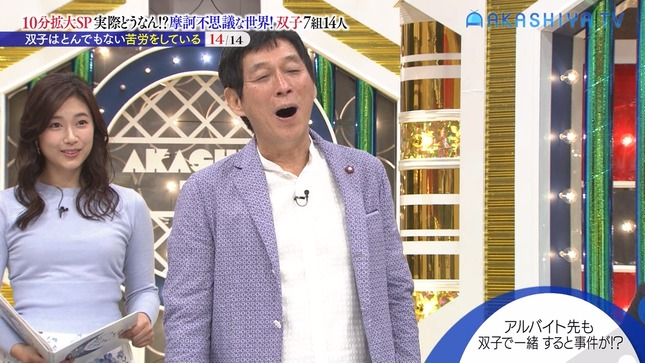 辻沙穂里 痛快!明石家電視台 4