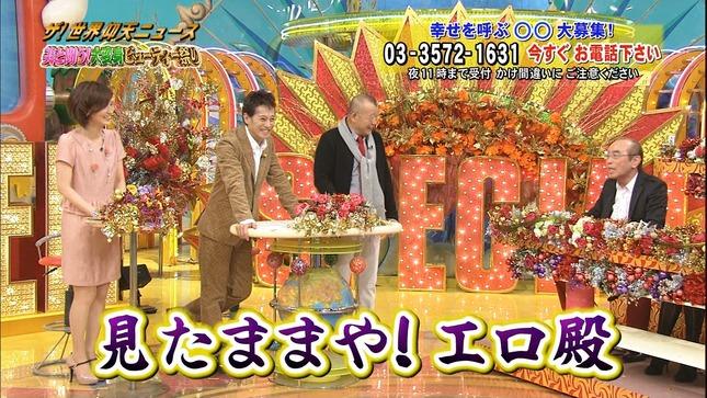 鈴江奈々 ザ!世界仰天ニュース 年またぎ年末年始2連発! 01