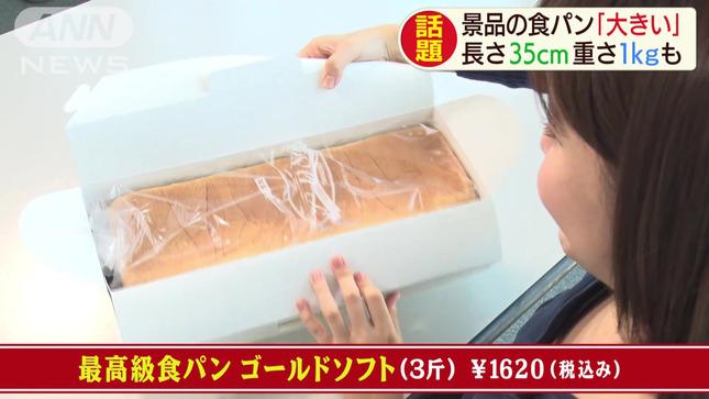 林美桜 スーパーJチャンネル 4