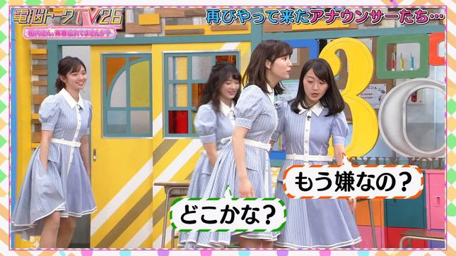 角谷暁子 田中瞳 森香澄 片渕茜 電脳トークTV 3