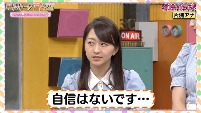 電脳トークTV 池谷実悠 片渕茜 田中瞳 森香澄 15