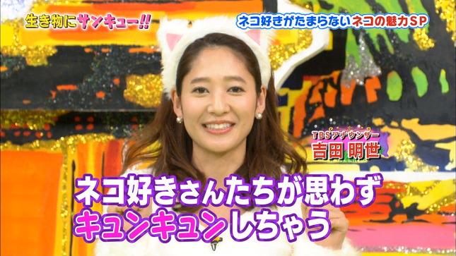 吉田明世 生き物にサンキュー!! 3
