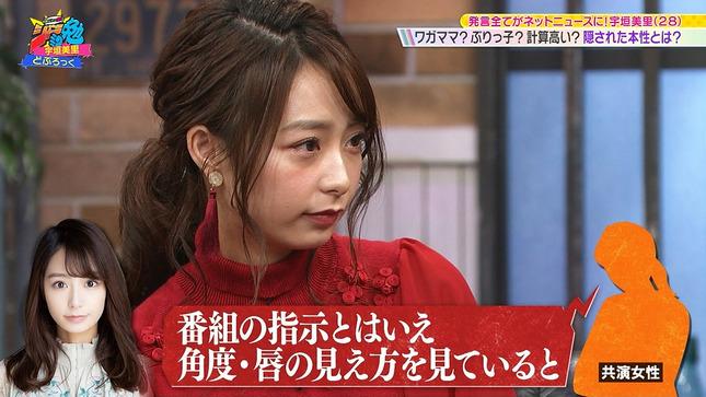 宇垣美里 関ジャニ∞のジャニ勉 7