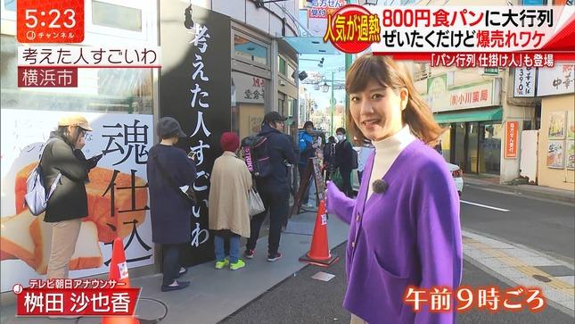 桝田沙也香 スーパーJチャンネル ワイド!1
