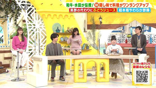宇賀なつみ 土曜はナニする!? 5