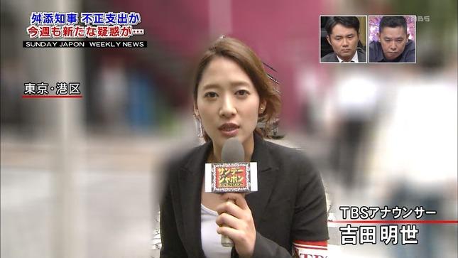 吉田明世 田中みな実 サンデー・ジャポン 5