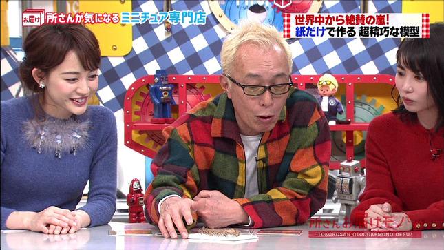 新井恵理那 お届けモノです 二軒目どうする ニュースキャスター 3