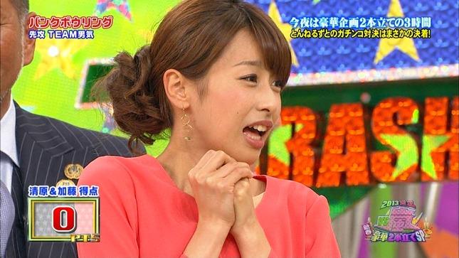 加藤綾子 VS嵐2013賀正 新春豪華2本立てSP 3-20