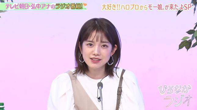弘中綾香 ひろなかラジオ 2