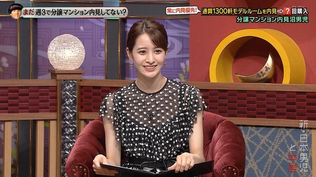 後呂有紗 新・日本男児と中居 3