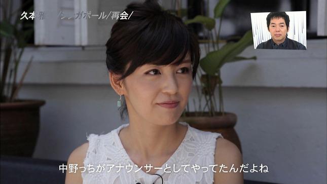 中野美奈子 アナザースカイ 6