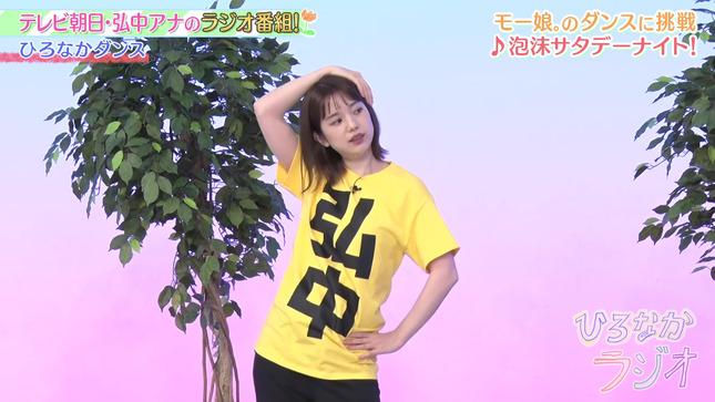 弘中綾香 ひろなかラジオ 15
