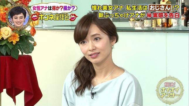 伊藤綾子 解決!ナイナイアンサー 02