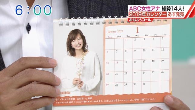 斎藤真美 おはようコールABC おはよう朝日土曜日です 13