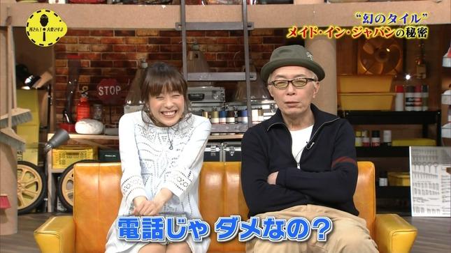 片山千恵子 所さん!大変ですよ リアル日本人! 11