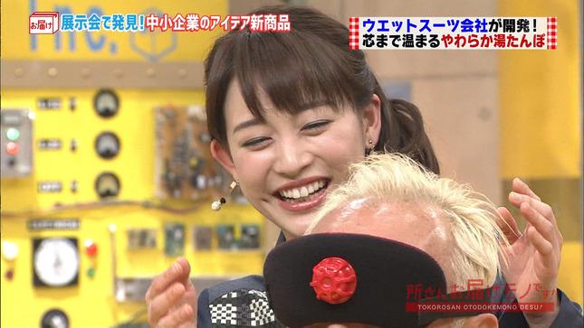 新井恵理那 所さんお届けモノです! ニュースキャスター 3