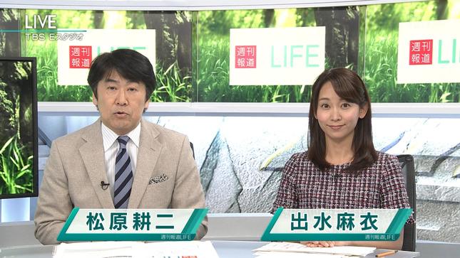 出水麻衣 週刊報道LIFE 時事放談 1