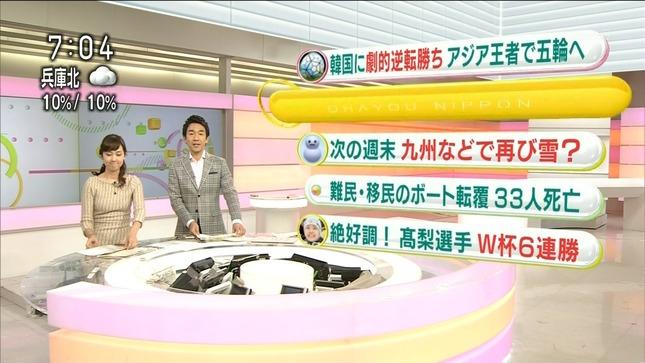 上條倫子 おはよう日本 3
