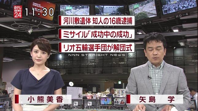 小熊美香 ZIP! 北乃きい NNNニュース 1
