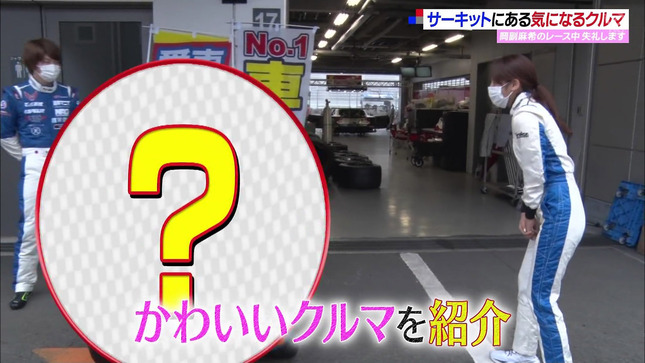 岡副麻希 SUPER GT+ 11