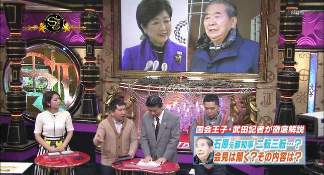 吉田明世 サンデー・ジャポン 4