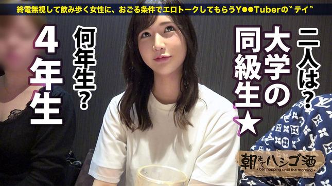 美脚の現役女子大生 朝までハシゴ酒 77 in池袋駅 3