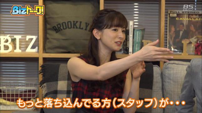 皆藤愛子 Bizトーーク! 5