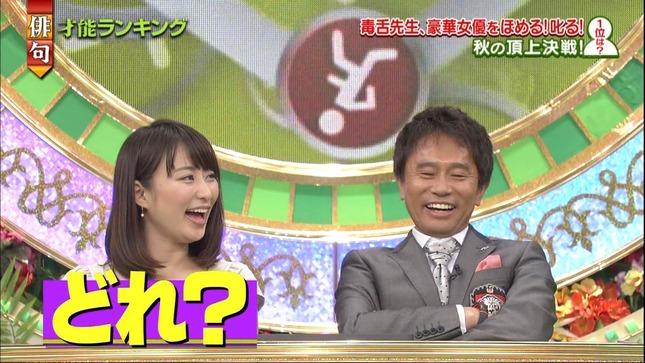枡田絵理奈 いっぷく! プレバト!! 体育会計TV 12
