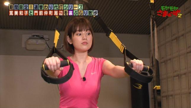 筧美和子 モヤモヤさまぁ~ず2 5
