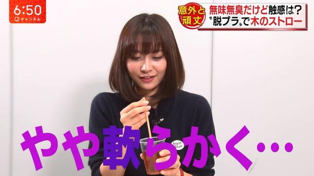 久冨慶子 スーパーJチャンネル やべっちFC 9