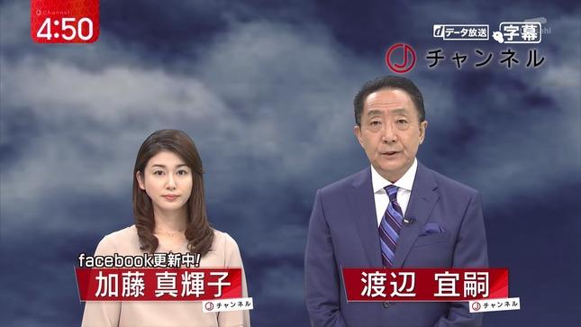 加藤真輝子 スーパーJチャンネル 堂真理子 9