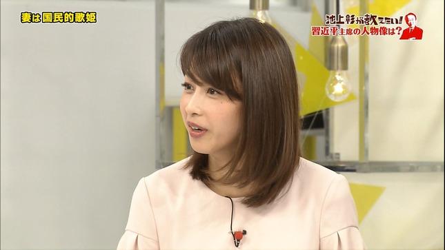 加藤綾子 SNS英語術 池上彰が教えたい! 17