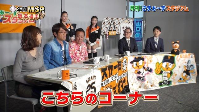 宮崎瑠依 月刊プロ野球!さまぁ~ずスタジアム 8