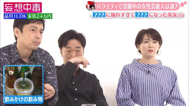 大橋未歩 妄想中毒 東京クラッソ!NEO 7