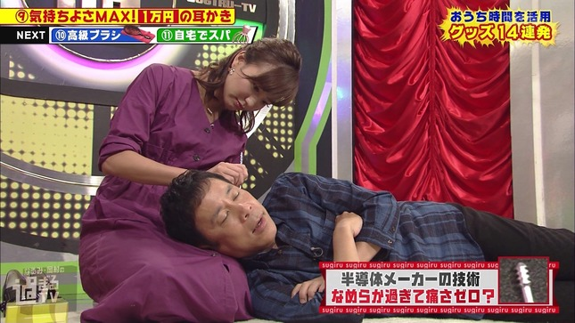 斎藤真美 過ぎるTV 16