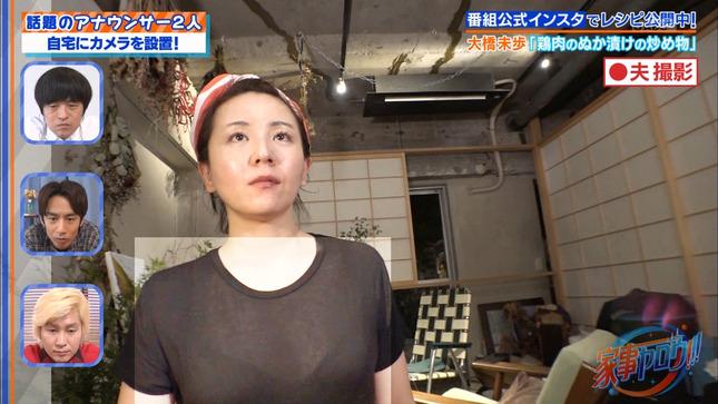大橋未歩 家事ヤロウ!!! 12