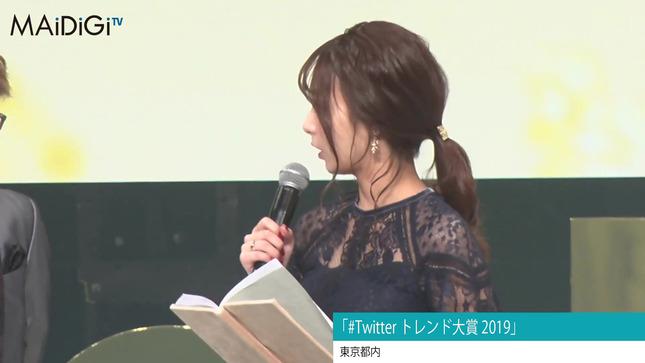 宇垣美里 #Twitter トレンド大賞 2019 5