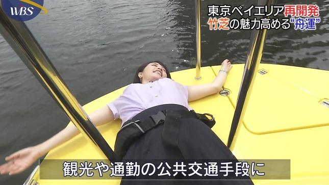 相内優香 ワールドビジネスサテライト 21