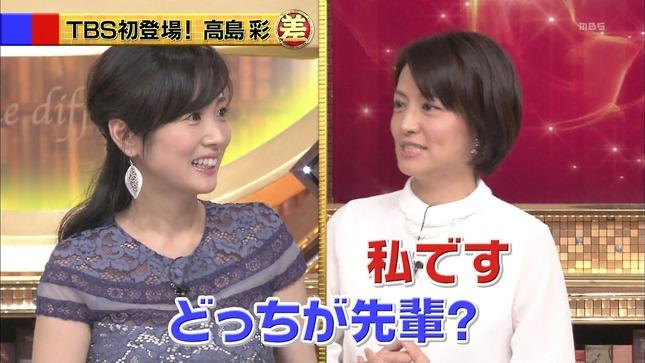 高島彩 赤江珠緒 この差って何ですか? 16