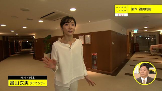 畠山衣美 ゆく時代くる時代~平成最後の日SP 3