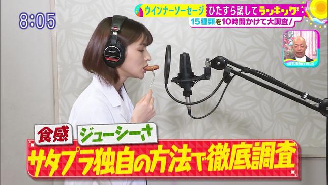 清水麻椰 サタデープラス 4