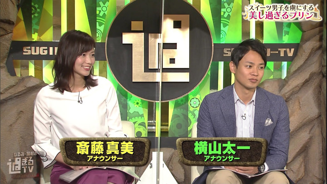 斎藤真美 過ぎるTV 1