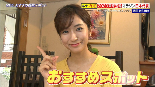 田村真子 マラソングランドチャンピオンシップ 明日号砲SP 3