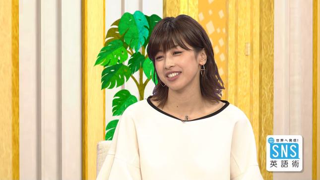 加藤綾子 世界へ発信!SNS英語術 天才!志村どうぶつ園 2
