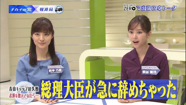桐谷美玲 岩本乃蒼 ナカイの窓 3