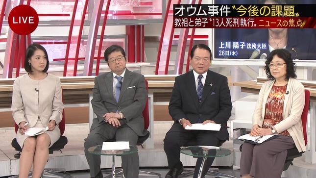 八木麻紗子 報道ステーション 日曜スクープ 9