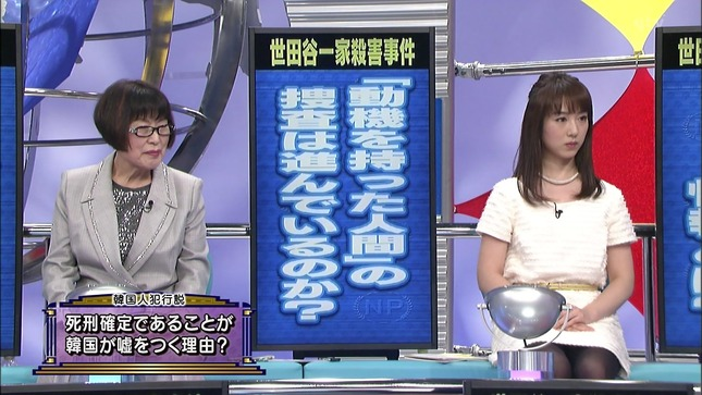 川田裕美 そこまで言って委員会NP 2