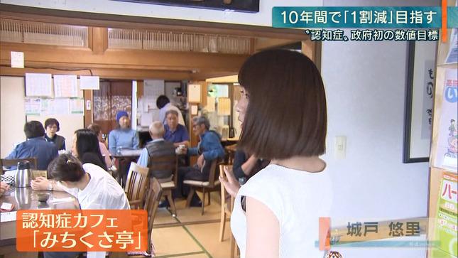城戸悠里 報道ステーション 1