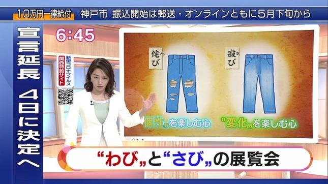 牛田茉友 ニュースほっと関西 すてきにハンドメイド 17